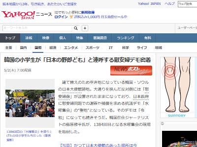 韓国 反日 日本 慰安婦 に関連した画像-02