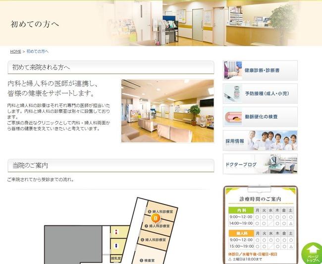 愛生会病院 愛生会 HP リニューアルに関連した画像-05