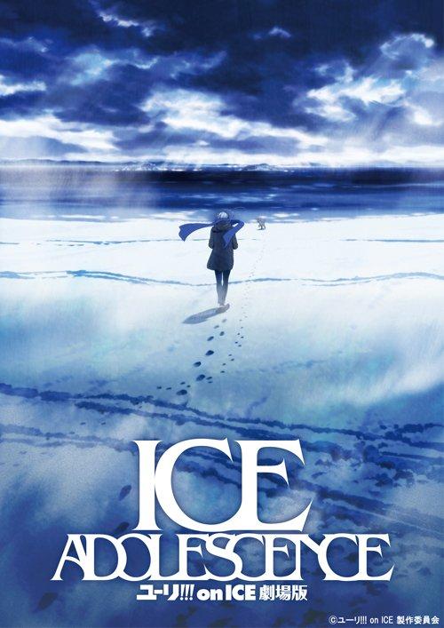 ユーリオンアイス  ユーリ!!! on ICE 劇場版 アイス アドレセンスに関連した画像-02