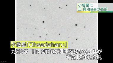 王貞治 小惑星 命名に関連した画像-03
