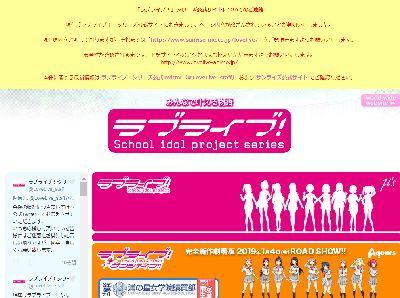 ラブライブ! 公式サイト 乗っ取りに関連した画像-02