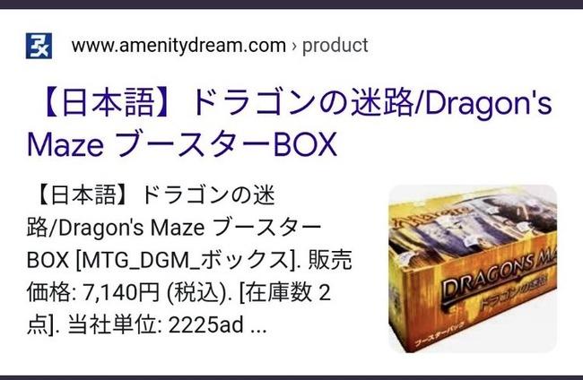 マジックザギャザリング MTG ドラゴンの迷路 転売屋に関連した画像-03
