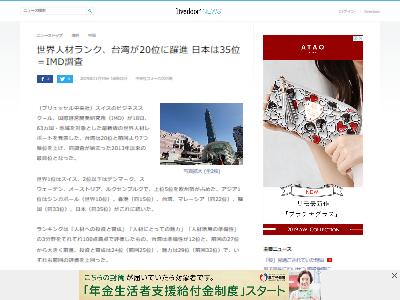 世界人材ランキング日本35位に関連した画像-02