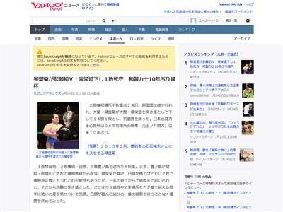 大相撲 琴奨菊 優勝に関連した画像-02