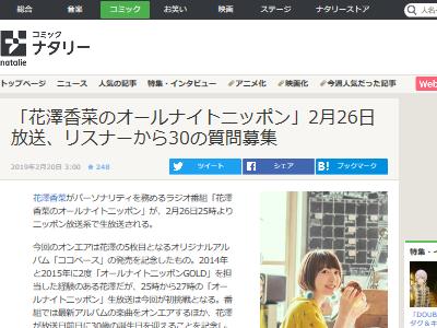 花澤香菜 声優 ラジオ オールナイトニッポンに関連した画像-02