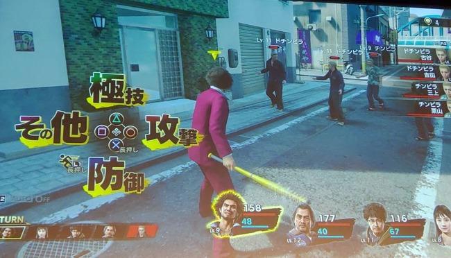 龍が如く7 光と闇の行方 コマンドRPG PS4に関連した画像-01
