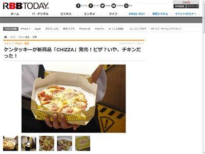 CHIZZA チッザ ピザ チキン KFC ケンタッキーに関連した画像-03