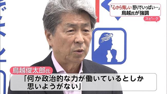 東京都知事選 鳥越俊太郎 政治的な力 落選に関連した画像-02