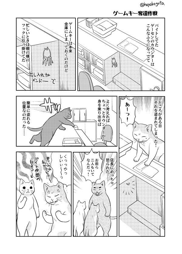 ゲーセン ゲームキー 窃盗 漫画に関連した画像-02