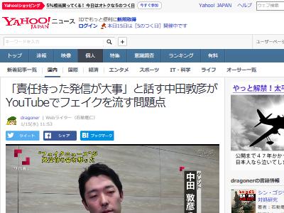 中田敦彦 YouTube大学 情報 デマ フェイク 間違いに関連した画像-02