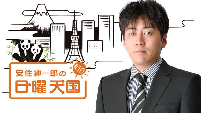 安住紳一郎 完熟マンゴー 田中敦子に関連した画像-01
