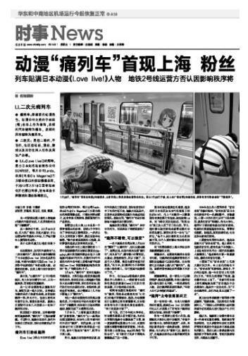 中国 ラブライバーに関連した画像-06