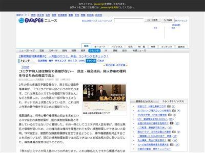 民主党 議員 福島伸享 コミケ 同人誌 同人作家 海賊版 著作権 損害賠償 無名に関連した画像-02