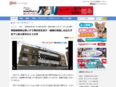 京アニ放火 青葉真司容疑者 3か月 回復 涙に関連した画像-02