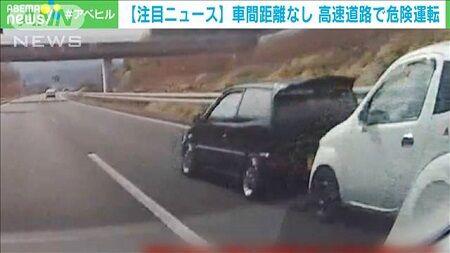 神戸淡路鳴門自動車道 あおり運転 危険運転 サーキット 牽引 車間距離 に関連した画像-01