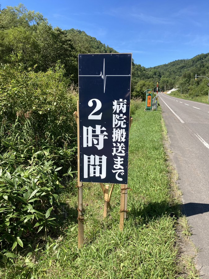 北海道 幌加内町 交通標語 安全運転 説得力に関連した画像-02