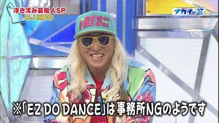 DJ KOO EZ DO DANCE 禁止に関連した画像-01