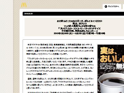マクドナルド コーヒー 乞食速報 無料 キャンペーンに関連した画像-02