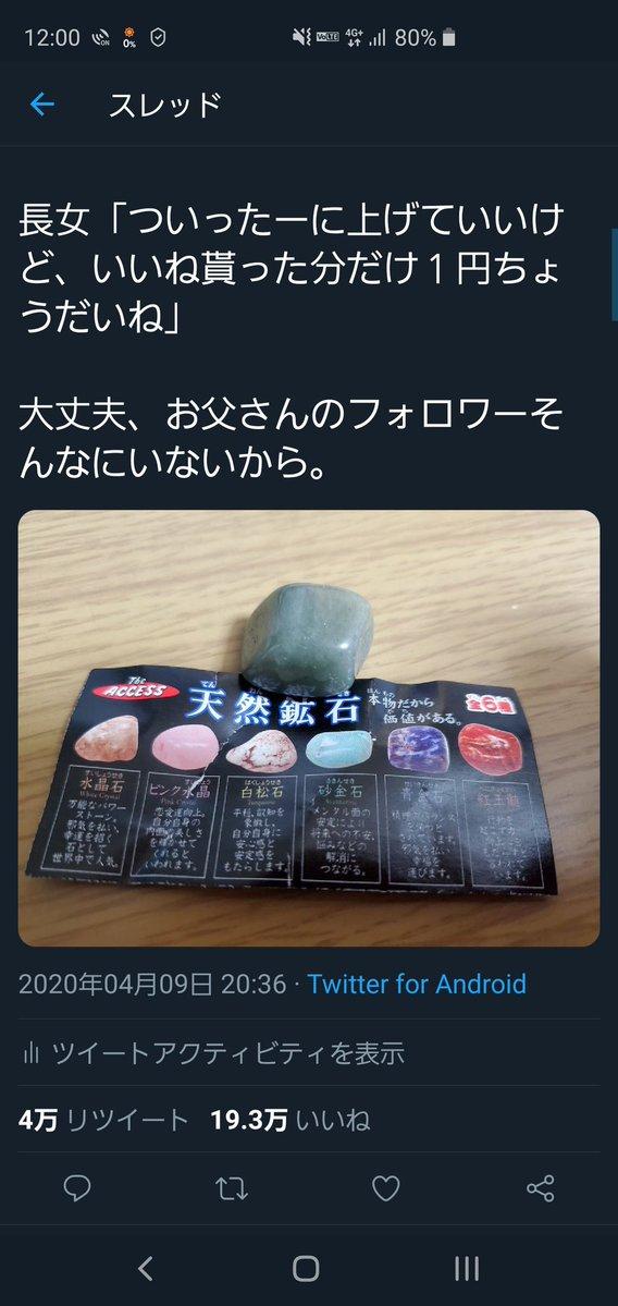 娘 謎 石 父 ガチャ 1いいね1円 いいねに関連した画像-06