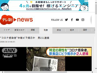 新型コロナ ビラ 誹謗中傷 愛媛県 今治市 逮捕に関連した画像-02