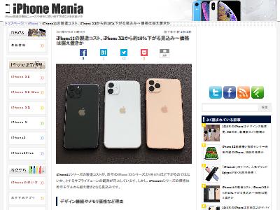 iPhone11製造コスト価格見込みに関連した画像-02
