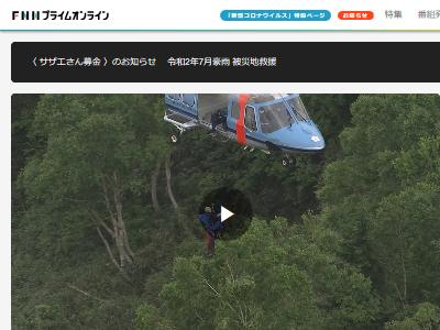 北海道 札幌工業高校 ワンダーフォーゲル部 空沼岳 救助要請に関連した画像-02