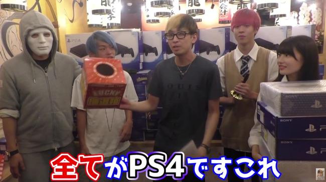 ヒカル ヒカルゲームズ ユーチューバー PS4 クジ屋 テキ屋 に関連した画像-07