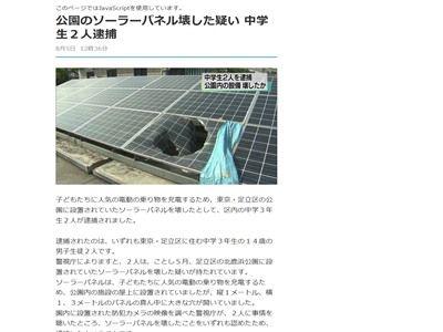 公園 ソーラーパネル 破壊 中学生に関連した画像-02