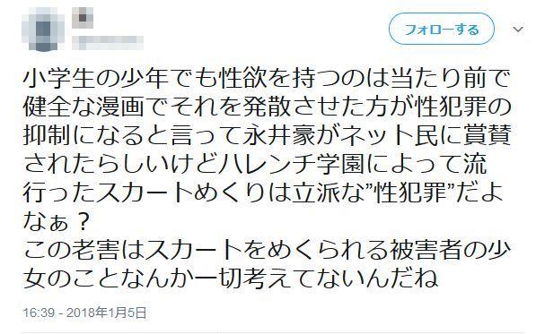 スカートめくり 大流行 ハレンチ学園 永井豪 性犯罪 防止 表現規制に関連した画像-09