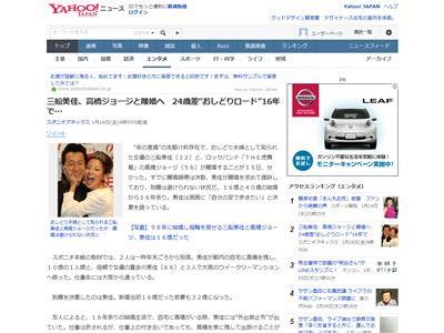 高橋ジョージ 三船美佳 離婚に関連した画像-02