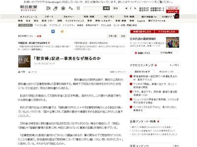 従軍慰安婦 慰安所 朝日新聞に関連した画像-02