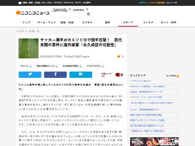 サッカー カミソリ 斬りつけに関連した画像-02