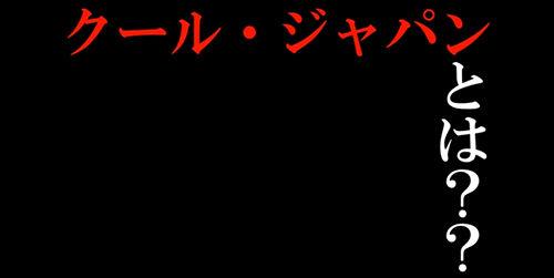 クールジャパンに関連した画像-01