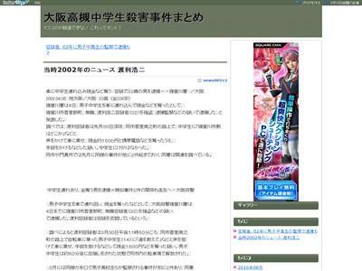 高槻 殺人事件 監禁に関連した画像-03