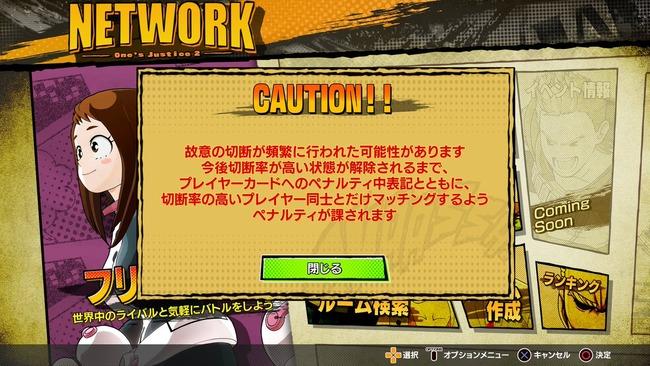 僕のヒーローアカデミア 格闘ゲーム 切断厨 マッチング ペナルティに関連した画像-02
