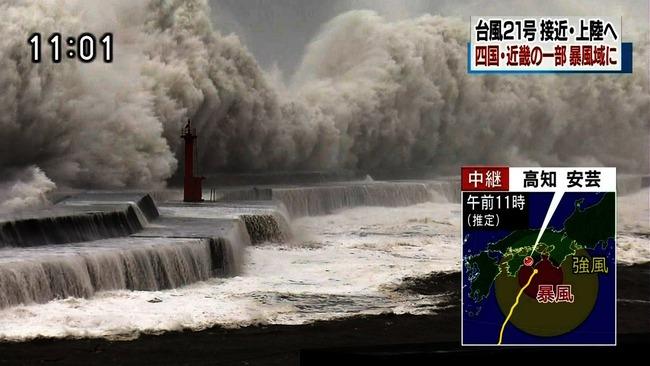 台風21号 大阪 暴風雨 災害に関連した画像-04