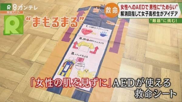 女子高生 AED 便利グッズに関連した画像-02