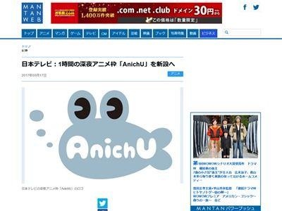 日本テレビ 日テレ AnichU アニチュウに関連した画像-02