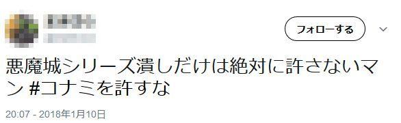 任天堂を許すな コナミを許すな 優しい世界 ヘイト 小島秀夫 コナミ 任天堂に関連した画像-10