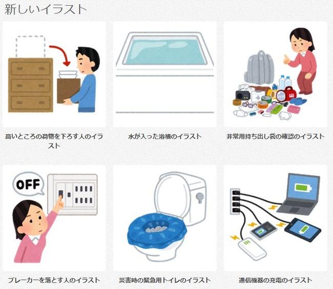 いらすとや 地震 災害 フリーイラスト 素材 大阪に関連した画像-02