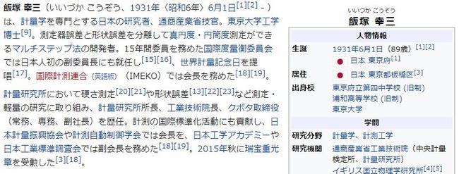 飯塚幸三 Wikipedia 編集 事故 抹消 削除 編集禁止 上級国民 池袋母子死亡事故に関連した画像-04