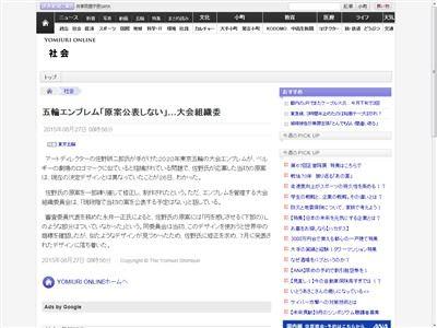 五輪 オリンピック エンブレム 佐野研二郎 パクリに関連した画像-02