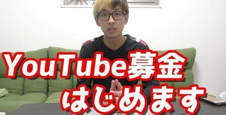 ヒカル 募金 youtube ユーチューバー 収益 収入に関連した画像-01