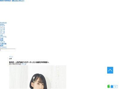 悠木碧 ソロアーティスト 人気声優 活動再開 活動休止 移籍 今秋に関連した画像-02