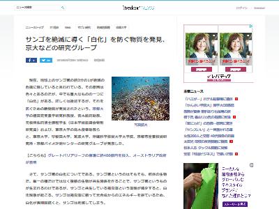 サンゴ 白化 防ぐ物質に関連した画像-02