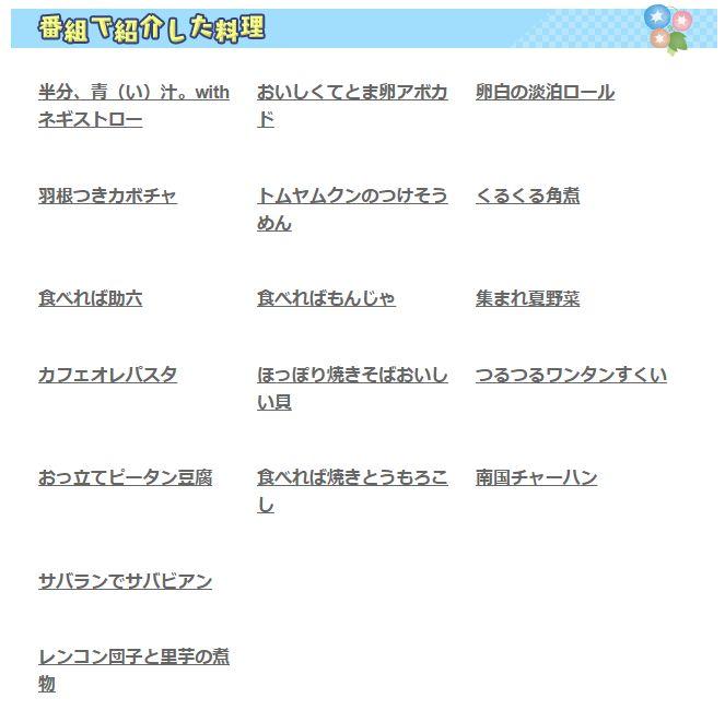 平野レミ NHK きょうの料理に関連した画像-02