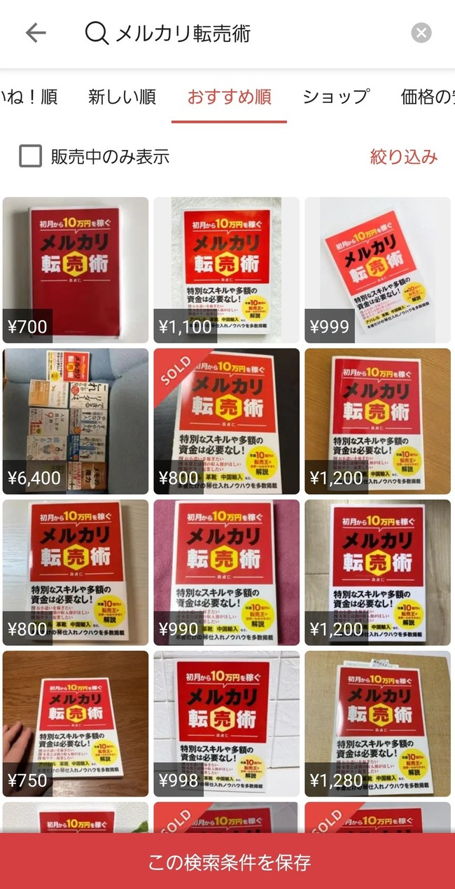 ツイッター 転売 転売ヤー 本 メルカリに関連した画像-03