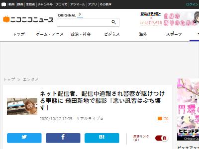 ユーチューバー 配信 禁止 飛田新地 潜入 警察に関連した画像-02