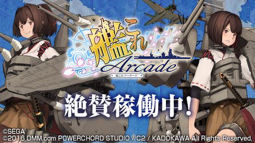 艦これアーケード PS4移植 誤植に関連した画像-01