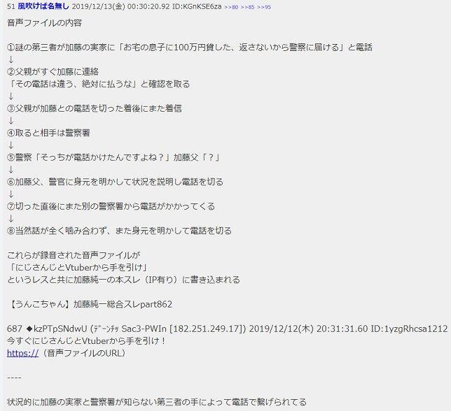 加藤純一 訴訟 オレオレ詐欺 音声 実家 父親 犯罪 通報に関連した画像-02